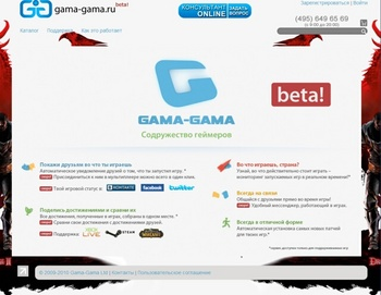 gama_001.jpg